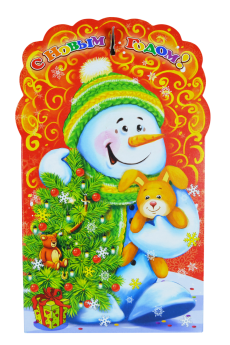 Веселый снеговик 200 г 100,00₽