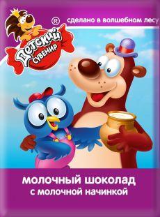 Шоколад детский сувенир 20гр 9,00₽ шт